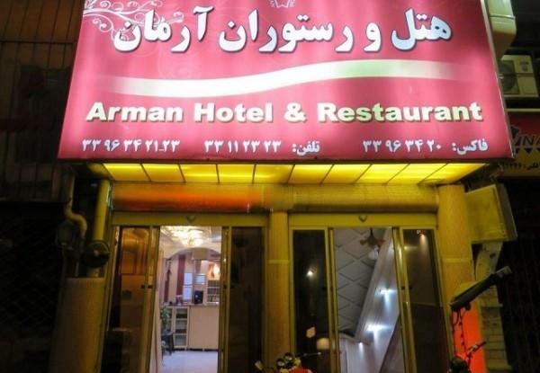 هتل آرمان