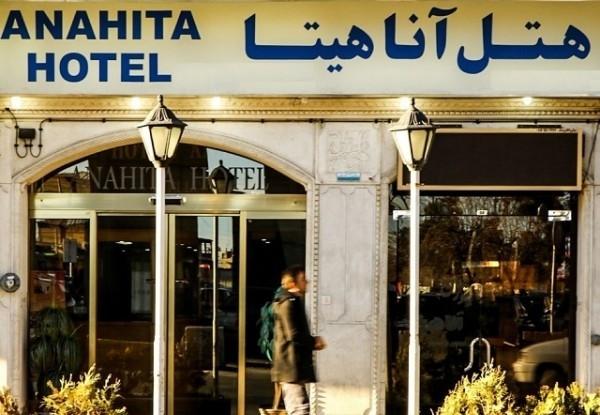 هتل آناهیتا